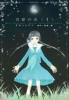 荒野の恋(1) (KCデラックス)