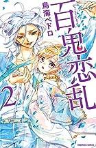 百鬼恋乱(2) (講談社コミックスなかよし)