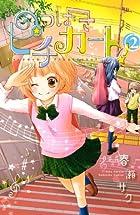 つばさピチカート!(2) (講談社コミックスなかよし)
