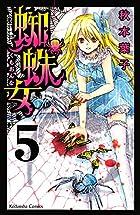 蜘蛛女(5) (講談社コミックスなかよし)
