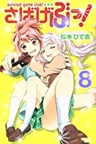 さばげぶっ!(8) (講談社コミックスなかよし)
