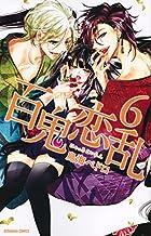 百鬼恋乱(6) (講談社コミックスなかよし)