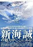 新海誠美術作品集 空の記憶~The sky of the longing for memories~ 単行本