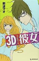 3D彼女(2) (KC デザート)