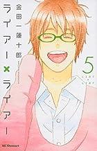 ライアー×ライアー(5) (デザートコミックス)