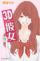 3D彼女(9) (KC デザート)
