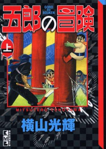 五郎の冒険全3巻