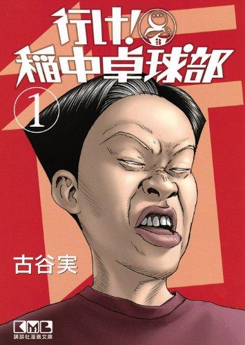 講談社漫画文庫 全8巻