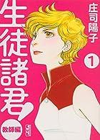 生徒諸君! 教師編(1) (講談社漫画文庫 し 1-61)