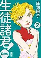 生徒諸君! 教師編(2) (講談社漫画文庫 し 1-62)