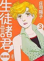 生徒諸君! 教師編(3) (講談社漫画文庫 し 1-63)