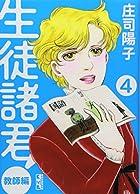 生徒諸君! 教師編(4) (講談社漫画文庫 し 1-64)