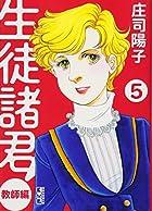 生徒諸君! 教師編(5) (講談社漫画文庫 し 1-65)