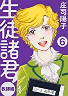 生徒諸君! 教師編(6) (講談社漫画文庫 し 1-66)
