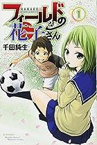フィールドの花子さん(1) (月刊マガジンコミックス)