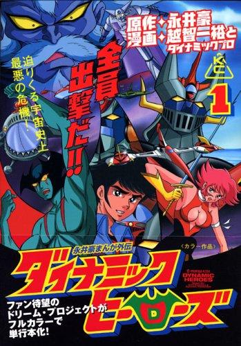 ダイナミックヒーローズ 3