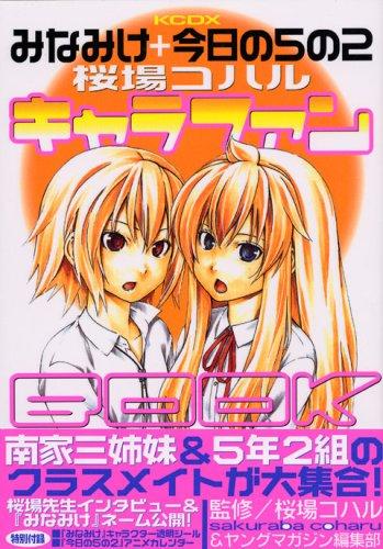 みなみけ+今日の5の2キャラファンbook