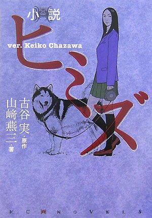小説 ヒミズ ver.Keiko Chazawa
