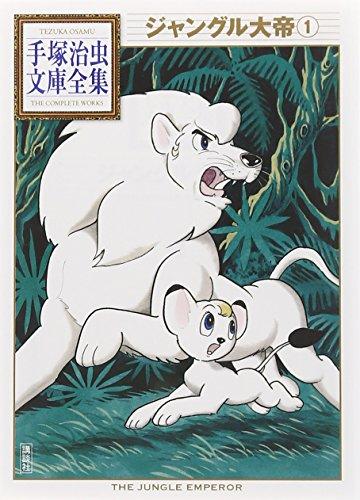 「ジャングル大帝」オリジナル版