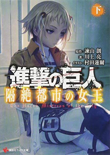 進撃 の 巨人 夢 小説 ランキング