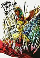 将国のアルタイル(13) (シリウスコミックス)