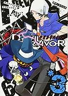 デビルサバイバー(3) (シリウスコミックス)