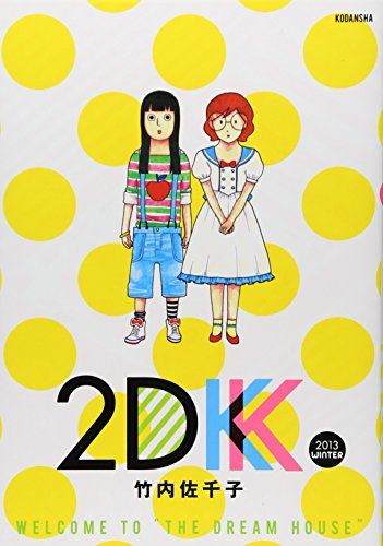 2DK 全4巻