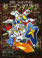新装版 SDガンダム外伝 騎士ガンダム物語 ラクロアの勇者編 (KCデラックス)
