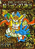 新装版 SDガンダム外伝 騎士ガンダム物語 キングガンダム編+円卓の騎士編 (KCデラックス)