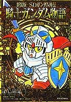 新装版 SDガンダム外伝 騎士ガンダム物語 特別版・エルガの妖怪編 (KCデラックス)