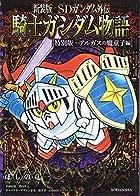 新装版 SDガンダム外伝 騎士ガンダム物語 特別版・アルガスの魔童子編<完> (KCデラックス)