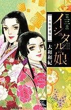 イシュタルの娘~小野於通伝~(3) (Be・Loveコミックス)
