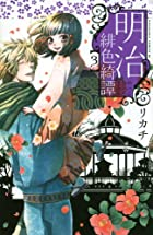 明治緋色綺譚(3) (BE LOVE KC)