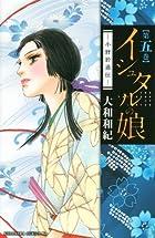イシュタルの娘~小野於通伝~(5) (Be・Loveコミックス)