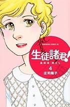 生徒諸君! 最終章・旅立ち(4) (Be・Loveコミックス)