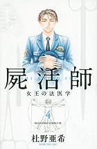屍活師 女王の法医学(4) (BE LOVE KC)