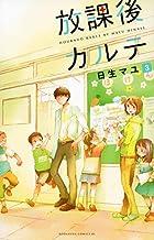 放課後カルテ(3) (Be・Loveコミックス)