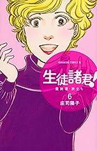 生徒諸君! 最終章・旅立ち(6) (Be・Loveコミックス)