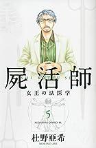 屍活師 女王の法医学(5) (BE LOVE KC)