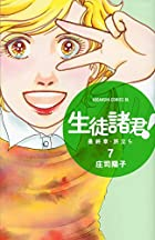 生徒諸君! 最終章・旅立ち(7) (Be・Loveコミックス)