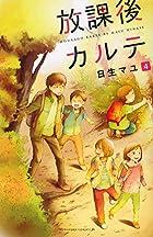 放課後カルテ(4) (Be・Loveコミックス)