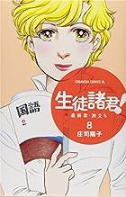 生徒諸君! 最終章・旅立ち(8) (BE LOVE KC)