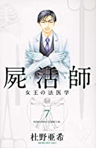 屍活師 女王の法医学(7) (Be・Loveコミックス)