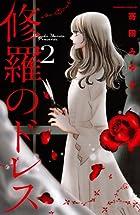 修羅のドレス(2) (Be・Loveコミックス)