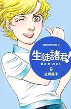 生徒諸君! 最終章・旅立ち(9) (Be・Loveコミックス)
