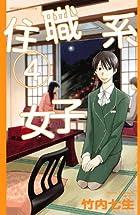 住職系女子(4) (Be・Loveコミックス)