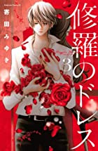 修羅のドレス(3) (Be・Loveコミックス)