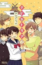 ナビガトリア(2) (Be・Loveコミックス)