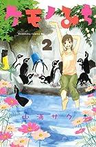 ケモノみち(2) (BE LOVE KC)