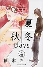 春夏秋冬Days(4) (Be・Loveコミックス)